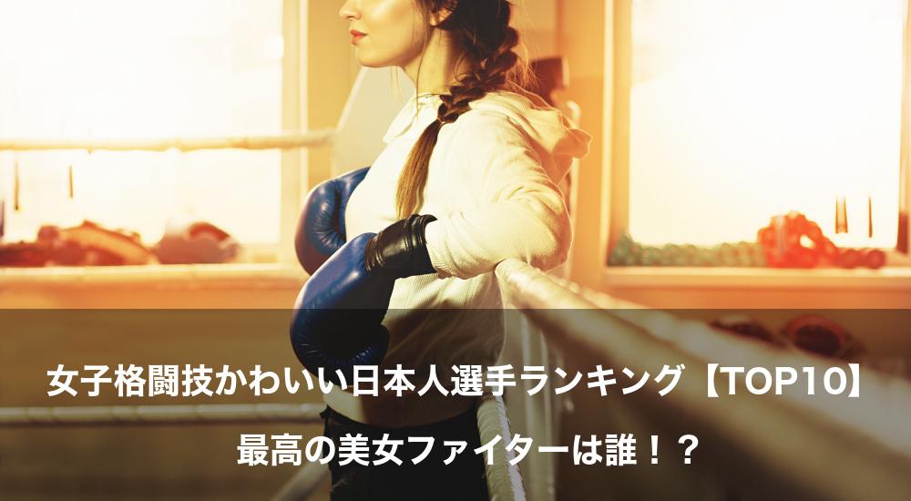 女子格闘技 かわいい日本人選手 ランキング【TOP10】